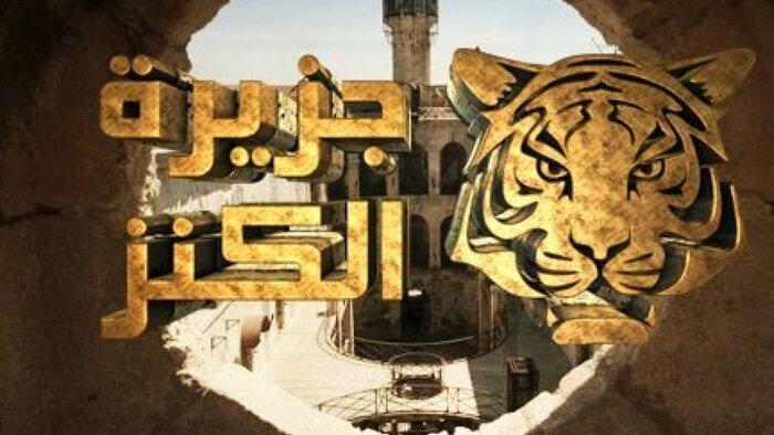 Jazirat Al Kanz: Fort Boyard