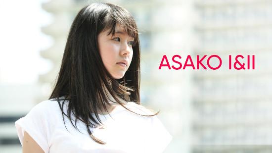 Asako 1 et 2