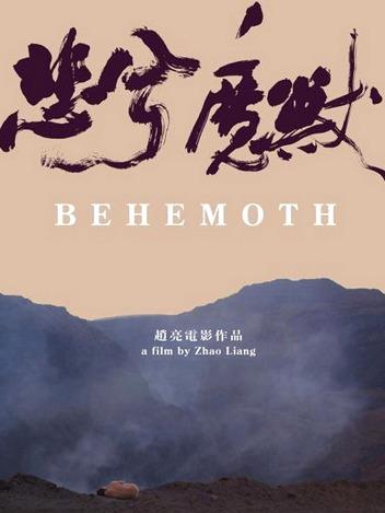 Béhémoth - le dragon noir (Sur les routes de Chine)