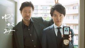 image du programme DETECTIVE YUGAMI
