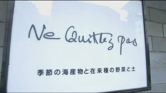 """53. Le Restaurant """"Ne Quittez Pas"""""""