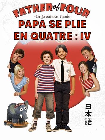 Papa se plie en 4 : IV